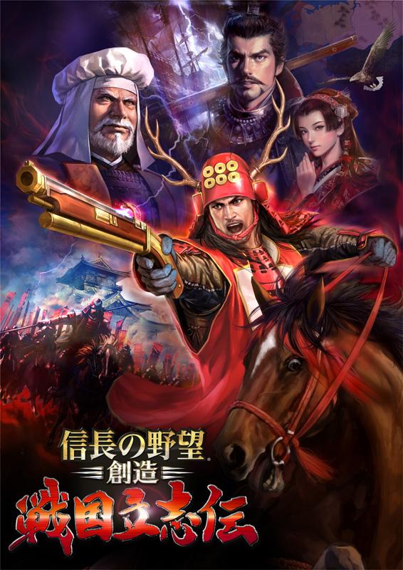 Nobunaga-Ambition-Sphere-of-Influence-Sengoku-Risshiden-080116-001