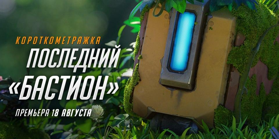 Overwatch-100816-001