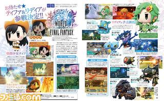 world-of-final-fantasy-270916-001