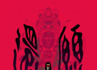 Devotion Key Art