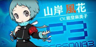 Fuuka Yamagishi Persona Q2